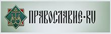 Сайт Православие