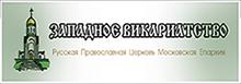 Сайт Западного викариатства