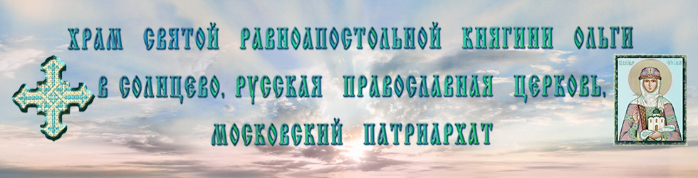 Храм св равноап кн Ольги в Солнцево